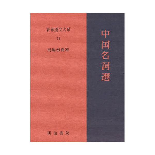 新釈漢文大系 84/馬嶋春樹