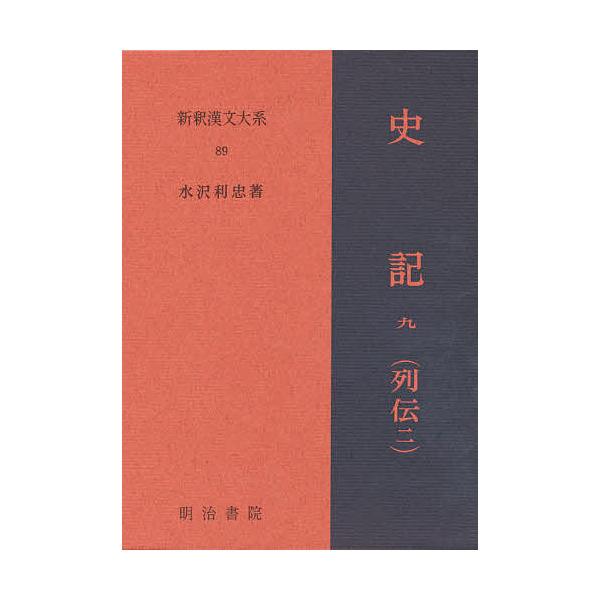 新釈漢文大系 89/水沢利忠