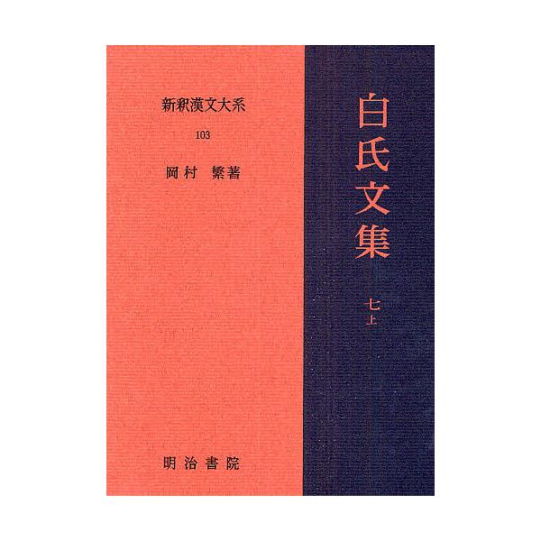 新釈漢文大系 103/岡村繁