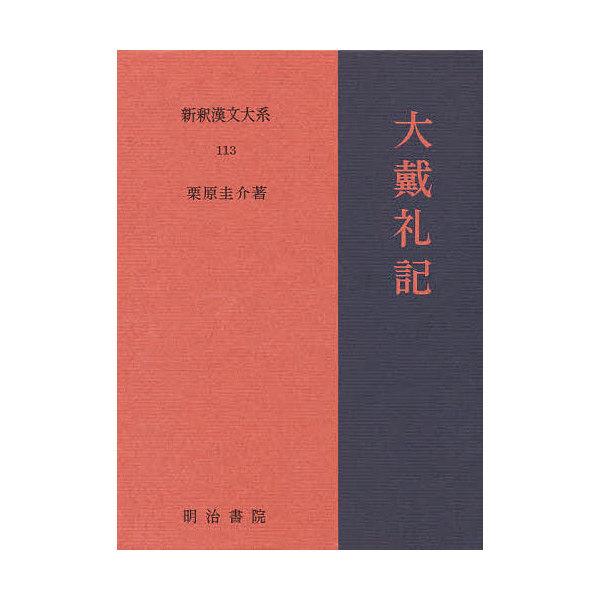 新釈漢文大系 113/栗原圭介