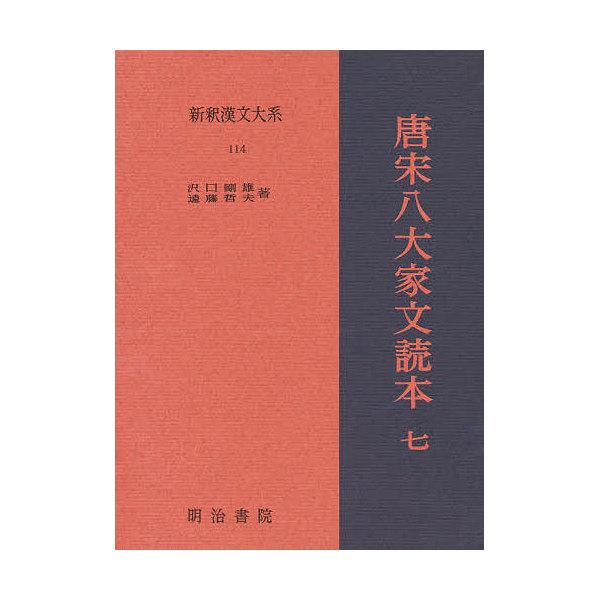 新釈漢文大系 114/沢口剛雄/遠藤哲夫