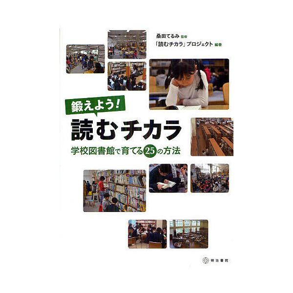 鍛えよう!読むチカラ 学校図書館で育てる25の方法/桑田てるみ/「読むチカラ」プロジェクト