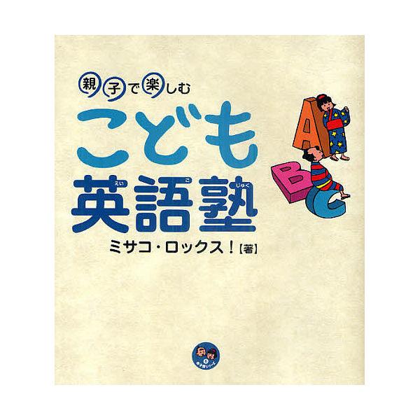 こども英語塾 親子で楽しむ/ミサコ・ロックス!