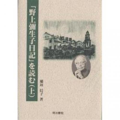 「野上弥生子日記」を読む 上/稲垣信子