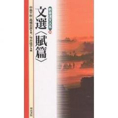 文選〈賦篇〉/中島千秋/高橋忠彦/今井佳子