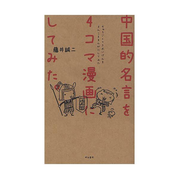 中国的名言を4コマ漫画にしてみた。/藤井誠二