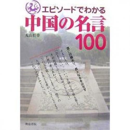 エピソードでわかる中国の名言100/丸山松幸