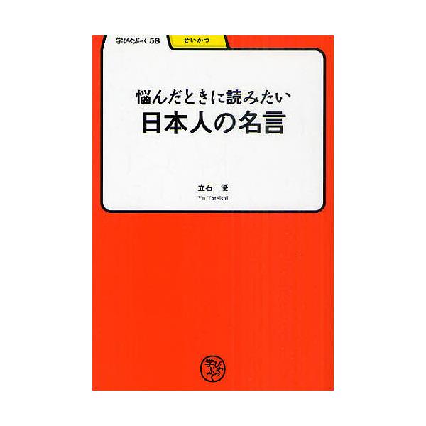 悩んだときに読みたい日本人の名言/立石優