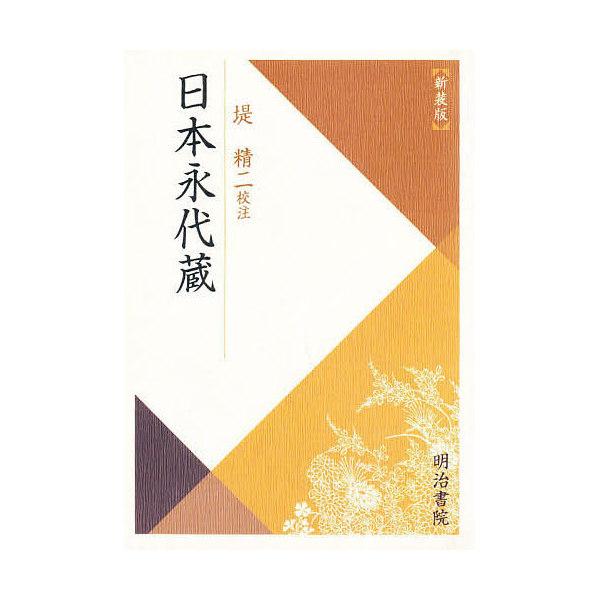 LOHACO - 日本永代蔵 新装版/堤...
