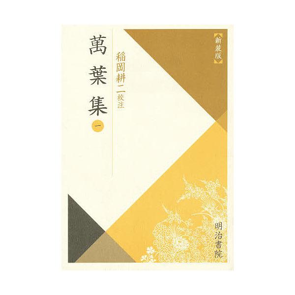 LOHACO - 萬葉集 1 新装版/稲岡...