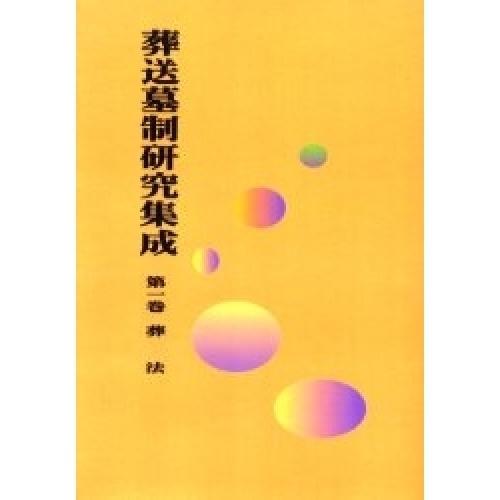 葬送墓制研究集成 第1巻 オンデマンド/土井卓治/佐藤米司
