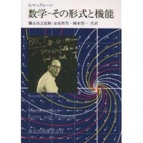 数学-その形式と機能/ソーンダース・マックレーン/赤尾和夫/岡本周一