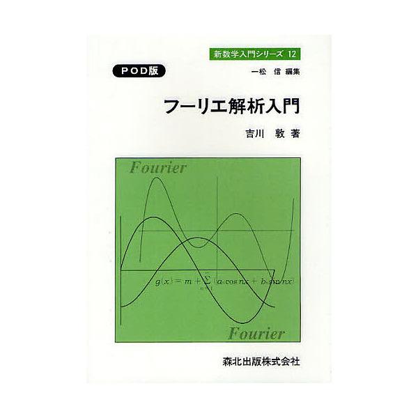 フーリエ解析入門 POD版/吉川敦