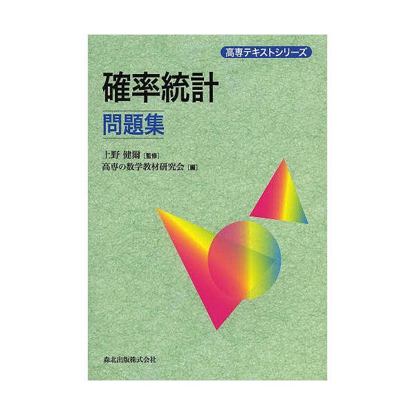 確率統計問題集/上野健爾/高専の数学教材研究会