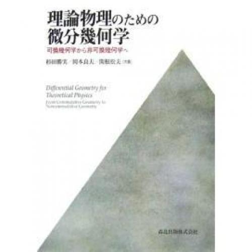 理論物理のための微分幾何学 可換幾何学から非可換幾何学へ/杉田勝実