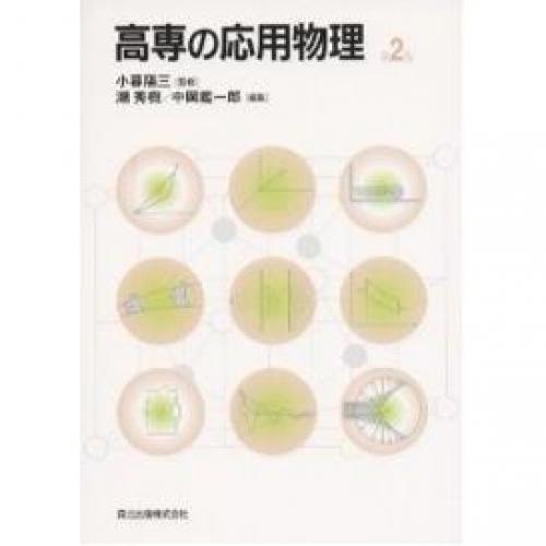 高専の応用物理/潮秀樹/中岡鑑一郎