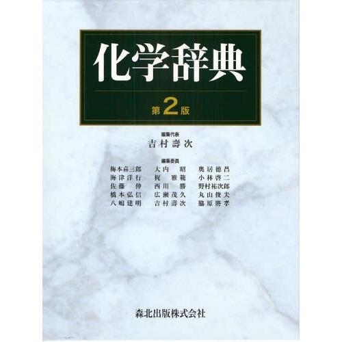 化学辞典/吉村壽次
