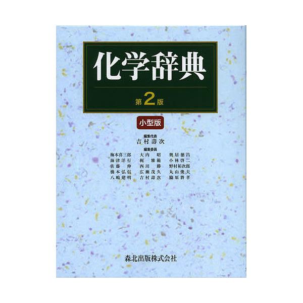 化学辞典 小型版/吉村壽次
