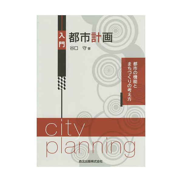 入門都市計画 都市の機能とまちづくりの考え方/谷口守