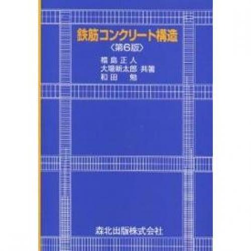 鉄筋コンクリート構造/福島正人