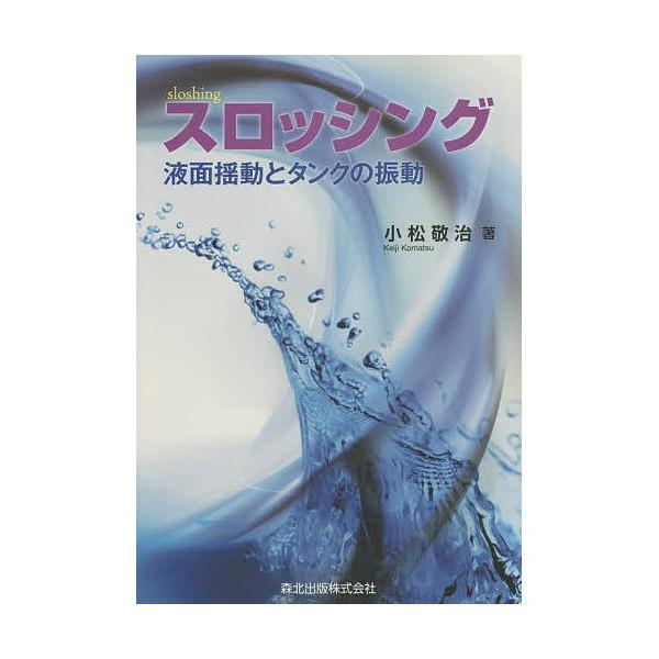 スロッシング 液面揺動とタンクの振動/小松敬治