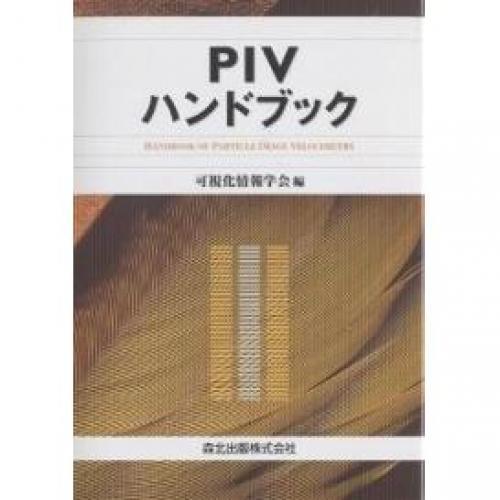 PIVハンドブック/可視化情報学会