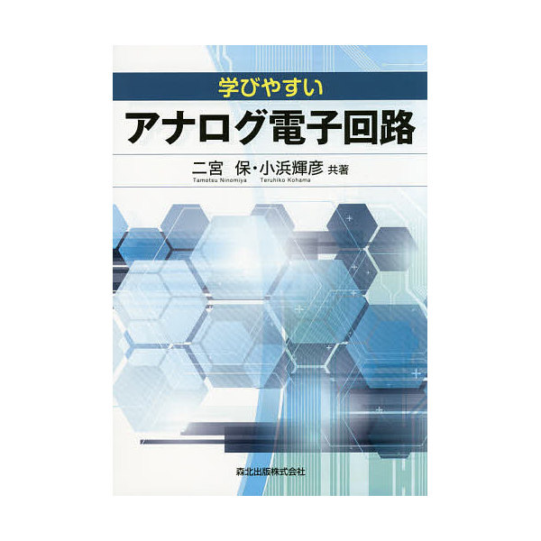 学びやすいアナログ電子回路/二宮保/小浜輝彦