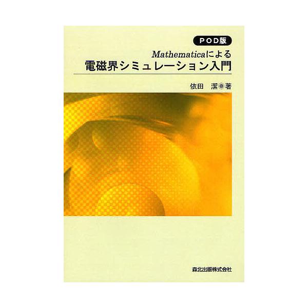 Mathematicaによる電磁界シミュレーション入門 POD版/依田潔