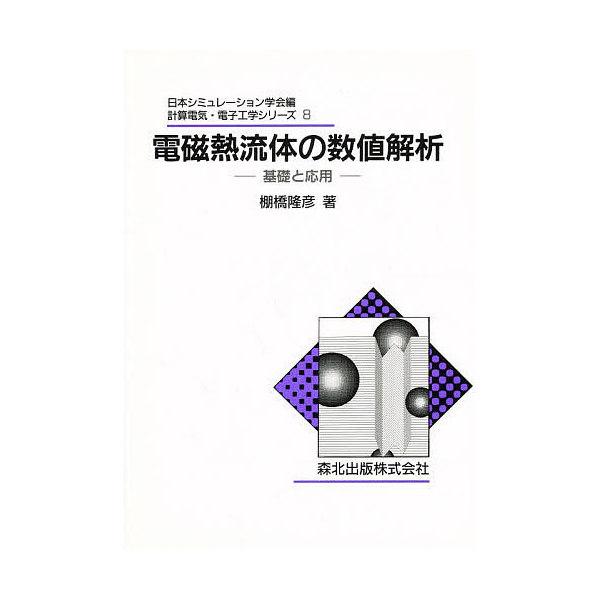 電磁熱流体の数値解析 基礎と応用/棚橋隆彦