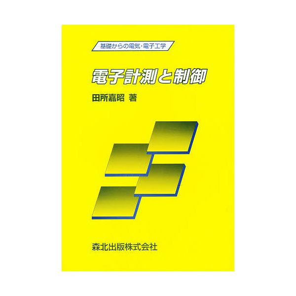 電子計測と制御/田所嘉昭