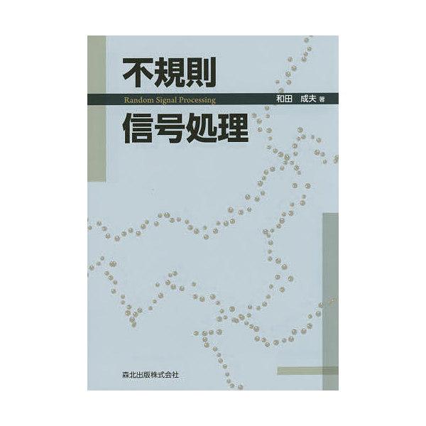 不規則信号処理/和田成夫