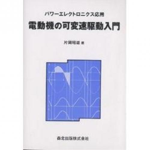 電動機の可変速駆動入門 パワーエレクトロニクス応用/片岡昭雄