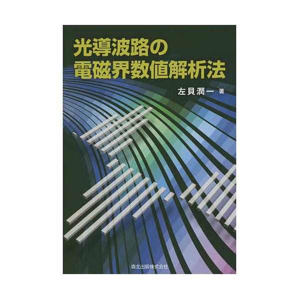 光導波路の電磁界数値解析法/左貝潤一