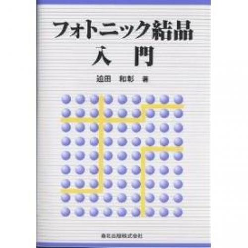フォトニック結晶入門/迫田和彰