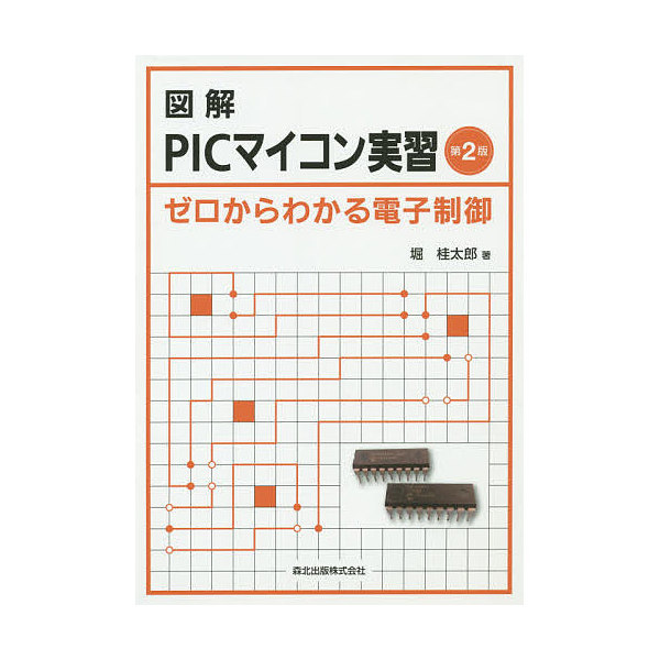 図解PICマイコン実習 ゼロからわかる電子制御/堀桂太郎