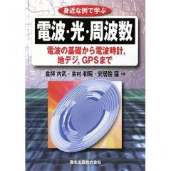 身近な例で学ぶ電波・光・周波数 電波の基礎から電波時計,地デジ,GPSまで/倉持内武