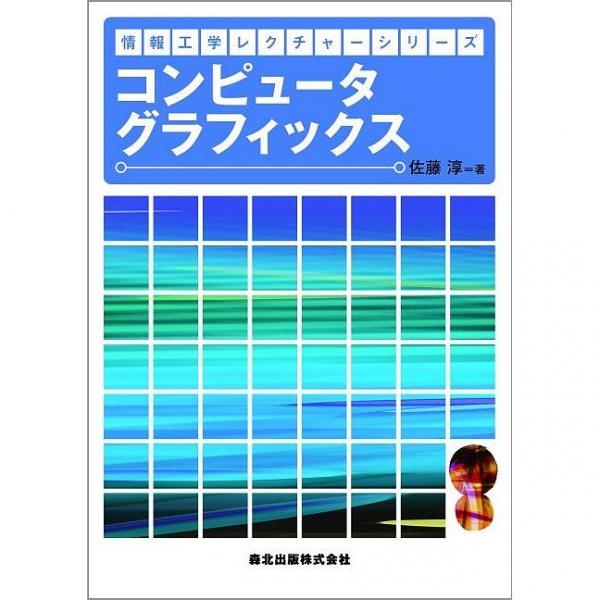 コンピュータグラフィックス/佐藤淳
