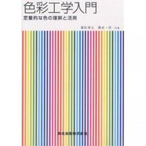 色彩工学入門 定量的な色の理解と活用/篠田博之/藤枝一郎