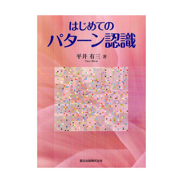 はじめてのパターン認識/平井有三
