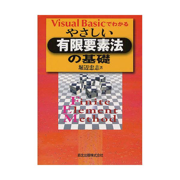 Visual Basicでわかるやさしい有限要素法の基礎/堀辺忠志
