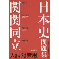 関関同立入試対策用日本史問題集/関西私大入試問題研究会