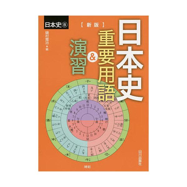 日本史重要用語&演習 日本史B/磯村寛治
