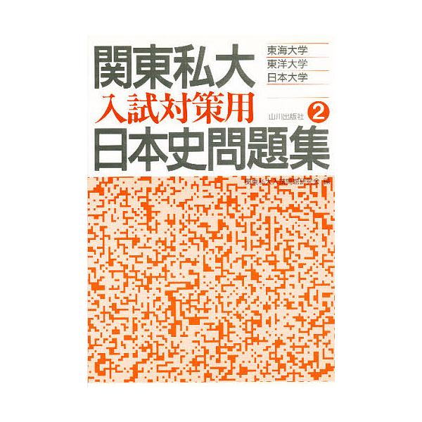 関東私大入試対策用 日本史問題集 2