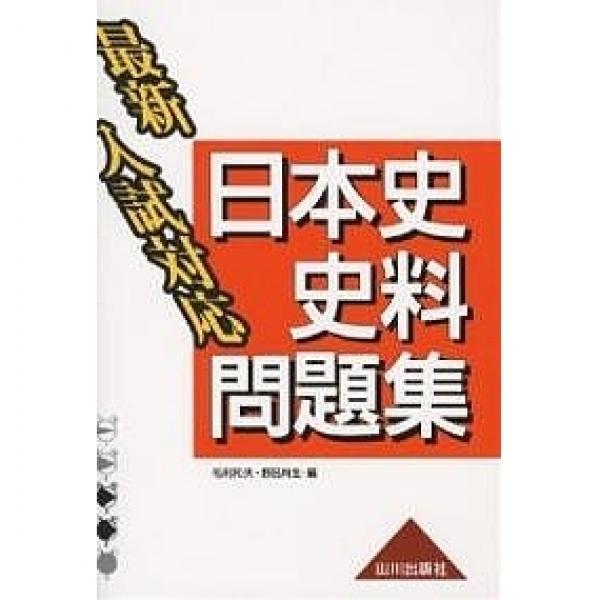 最新入試対応日本史史料問題集/毛利和夫/野呂肖生