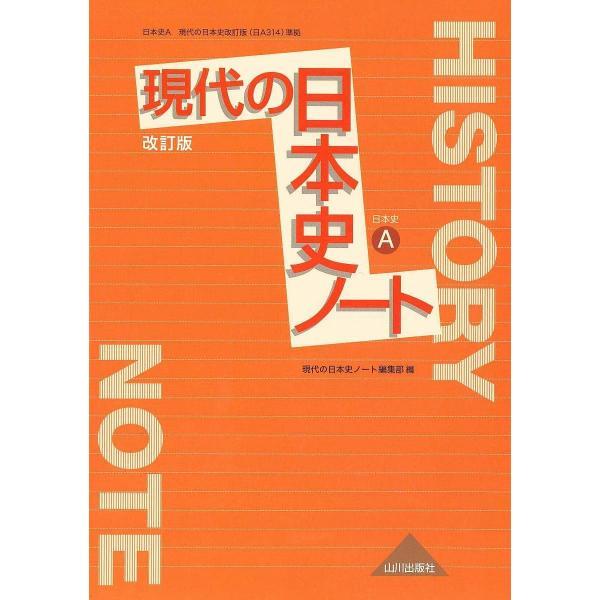 現代の日本史ノート 日本史A/現代の日本史ノート編集部