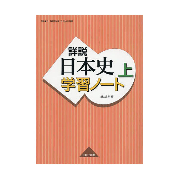 詳説日本史学習ノート 上/飯山昌幸