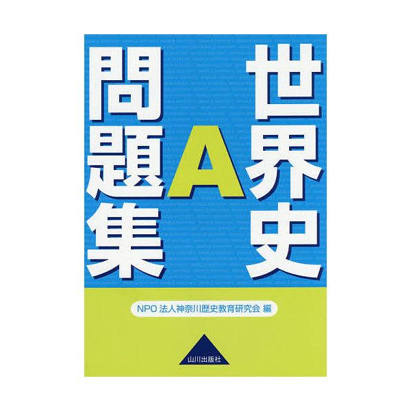 世界史A問題集/神奈川歴史教育研究会
