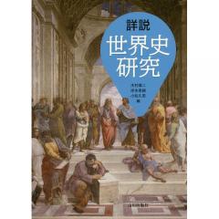 詳説世界史研究 〔2017〕/木村靖二/岸本美緒/小松久男