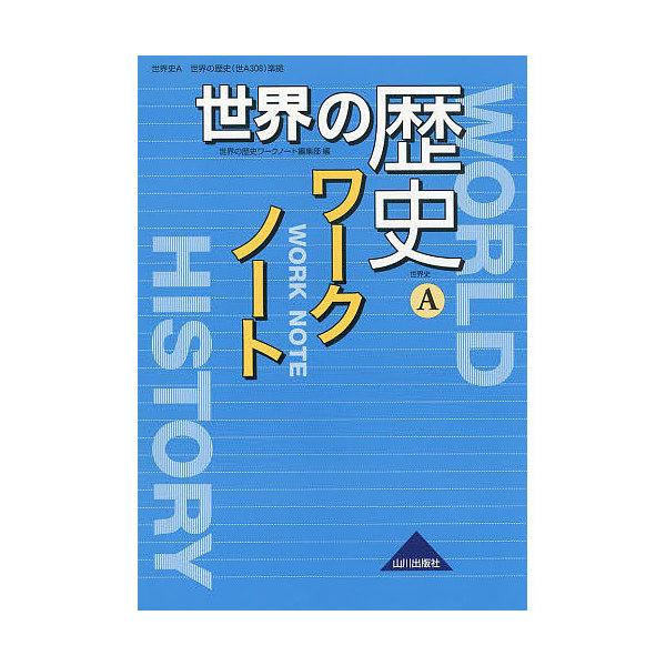 世界の歴史ワークノート 世界史A/世界の歴史ワークノート編集部