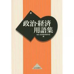 政治・経済用語集/政治・経済教育研究会